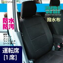 全品5倍以上!スーパーSALE 運転席シートカバー トヨタ アリスト 専用 運転席[1席分] WRFファイン メッシュ ファブリック シートカバー 生地とフィット感の最高級品質 カーシートカバー ※オーダー受注生産(約45日)代引き不可