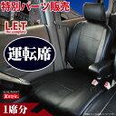 運転席シートカバー トヨタ シエンタ 専用 運転席 1席分 LETコンプリート レザー シートカバー カーシートカバー ※オーダー受注生産(約45日)代引き不可
