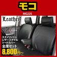 ショッピングシートカバー 送料無料シートカバーモコMOCO MG22S seatcoverレザーシートカバー ブラック ※オーダー受注生産(約45日)代引き不可