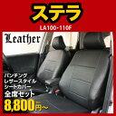 送料無料ステラステラカスタムシートカバーstella LA100F LA110F seatcoverレザータイプブラック ※受注オーダー生産(代引き不可) 05P01Oct16