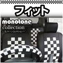 送料無料 フィット 専用 シートカバーGE GP seatcoverモノトーンチェック 10P03Dec16 Z-style45