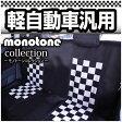 軽自動車汎用シートカバー 前席シートカバー SeatCover モノトーンチェック 送料無料 10P01Mar15