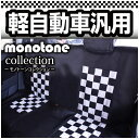 楽天シートカバーカー用品のZ-style軽自動車汎用シートカバー 前席シートカバー SeatCover モノトーンチェック 送料無料 10P03Dec16 Z-style45