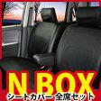 ホンダ NBOX ( エヌボックス ) 専用 シートカバー レザータイプ [後席肘掛けあり用] 送料無料 ブラック 20160309 P20Aug16