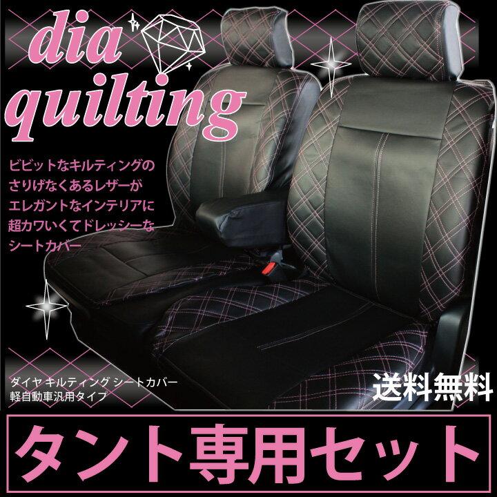 シートカバー 【 タント ・ タントカスタム 専用 】 かわいい ピンクダイヤキルティングシートカバー 型式LA600S・LA610S・L375S・L385Sに装着可能 シート・カバー カー用品のZ-style ブランド Tanto seat cover 05P05Nov16