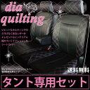 楽天シートカバーカー用品のZ-styleシートカバー タント 【 タント/タントカスタム専用 】 かわいい ピンクダイヤキルティングシートカバー 型式LA600S・LA610S・L375S・L385Sに装着可能 シート・カバー カー用品のZ-style ブランド Tanto seat cover 10P03Dec16