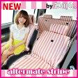 ピンク かわいい ストライプ シートカバー 全席セット 軽自動車 普通車利用可 イージーフィッティング Z-style オリジナル 水洗い洗濯可能 ペット チャイルド 送料無料 05P29Aug16