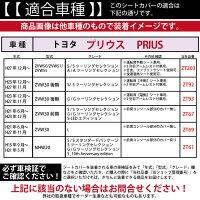 プリウス専用WRFファインメッシュファブリックシートカバー10