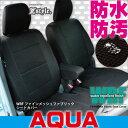 楽天シートカバーカー用品のZ-styleTOYOTA アクア シートカバー 防水 WRFファインメッシュファブリック 撥水加工布 Z-style 10P03Dec16