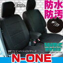 楽天シートカバーカー用品のZ-styleホンダ N-ONE シートカバー 防水 WRFファインメッシュファブリック ブラック 厚手 撥水加工布 Z-style