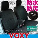 楽天シートカバーカー用品のZ-styleシートカバー 80 ヴォクシー ヴォクシーハイブリッド WRFファイン メッシュ ファブリック ブラック シート・カバー ボクシー 専用 シートカバー カー用品のZ-style ブランド VOXY seat cover