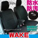 楽天シートカバーカー用品のZ-styleダイハツ ウェイク シートカバー 防水 WRFファインメッシュファブリックシートカバー 撥水加工布 Z-style WAKE seatcover 10P03Dec16