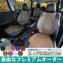 ダイハツウェイク (WAKE)専用 X1プレミアムオーダー シートカバー 生地とフィット感の最高級品質 カーシートカバー ※オーダー受注生産(約45日)代引き不可