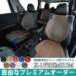 ショッピングシートカバー DAIHATSU タント タントカスタム 専用設計 X-1プレミアム シートカバー 生地とフィット感の最高級品質 ※オーダー受注生産(約45日)代引き不可