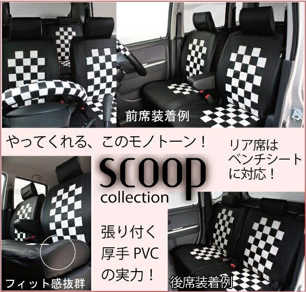 軽自動車汎用シートカバー 前席シートカバー S...の紹介画像2