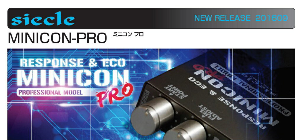 ジェイロードsiecle(シエクル)MINICON PRO(ミニコンプロ)サブコンMPP04(プレス)適合表記載ある車輌のみ対応