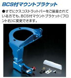 CUSCO(クスコ)オーバルシャフトタワーバー用BCS付マウントブラケットフォレスター SG5ターボ?SG9