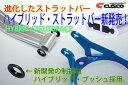 CUSCO(クスコ)ハイブリット・ストラットタワーバー(フロント)マークX GRX120/130 TEMS付車取付不可