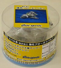 Coto Sport(コトスポーツ)純正加工強化ブローオフバルブインプレッサ GD系・GG…...:carshop-nagano-no2:10008278