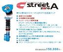 CUSCO(クスコ) street ZERO Aストリート ゼロ エー 全長調整式車高調 【減衰力40段調整】 アッパーマウント付MR2 SW20