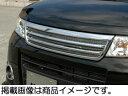 MAXIM(マキシム) フロントグリルフィンタイプ(アルミネット仕様) ABS製ワゴンRスティングレー MH23S H20.09〜