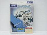 BLITZ(ブリッツ) ハイブリッドエアコンフィルターマークX GRX120.GRX121.GRX125 04/11〜