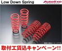 AutoExe Low Down Springオートエグゼ ローダウンスプリング 1台分CX-3 DK5FW 取付+4輪アライメント工賃込み!!