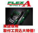 TEIN(テイン)車高調キットフレックスエーFLEX Aオデッセイハイブリッド RC4 H28.02〜ABSOLUTE.ABSOLUTE ADVANCE PAC...