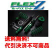 TEIN(テイン)車高調キットフレックスゼットFLEX ZN-ONE JG1 H24.11〜G.G L PACKAGE.TOURER.TOURER L PACKAGE等
