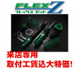 TEIN(テイン)車高調キットフレックスゼットFLEX Zオデッセイハイブリッド RC4 H28.02〜ABSOLUTE.ABSOLUTE ADVANCE PACKAGE.ABSOLUTE EX PACKAGE.来店用 取付+4輪アライメントセット工賃込