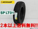 ダンロップ SP LT01小型トラック用スタッドレスタイヤ チューブレス 225/50R12.5 98L
