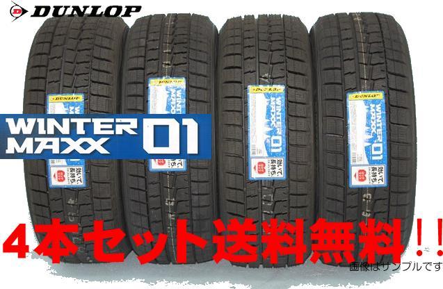 DUNLOP WINTER MAXX WM01 ダンロップ ウインター マックスWM01 スタッドレスタイヤ225 オンライン/50R17 94Q 4本セット 送料無料!!:カーショップナガノ 4本セット! 送料無料!