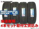 2016年製 DUNLOP WINTER MAXX SV01 ダンロップ ウインター マックスSV01スタッドレスタイヤ145R12 8PR 4本セット来店用 取付工賃込み!!