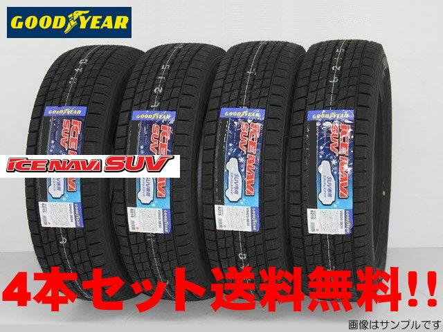 GOOD YEAR オンライン ICE NAVI SUVグッドイヤー アイスナビSUVSUV.4×4用スタッドレスタイヤ245/60R18 105Q 4本セット:カーショップナガノ 4本セット!! 送料無料!!