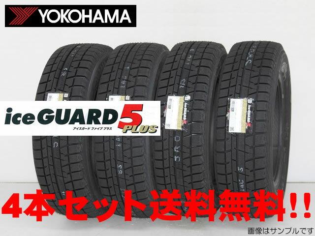 YOKOHAMA ice GUARD 5 PLUS iG50 オンライン ヨコハマ アイスガード5 プラス iG50スタッドレスタイヤ 215/50R18 92Q 4本セット 送料無料:カーショップナガノ 4本セット! 送料無料!
