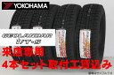 ☆ヨコハマ アイスガード5 プラス iG50プラス スタッドレスタイヤ 205/65R15 94Q 4本セット来店用 取付工賃込