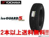 YOKOHAMA ice GUARD 5 PLUS iG50 ヨコハマ アイスガード5 プラス iG50スタッドレスタイヤ 155/65R13 73Q