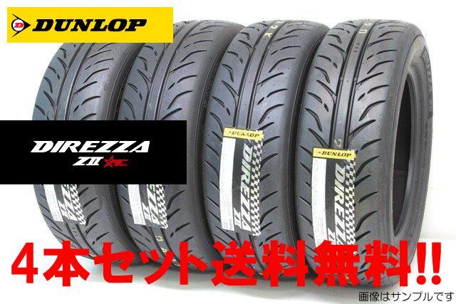 DUNLOP DIREZZA ZII STAR SPEC ダンロップ ディレッツァ Z2 スター スペック  225/45R16 89W 4本セット