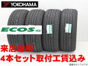 YOKOHAMA ECOS ES31ヨコハマ エコスES31 165/70R13 79S 4本セット来店用取付工賃込