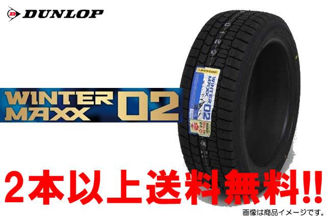 スタットレスタイヤダンロップ ウインター マックスWM02255/45R18 99Q WINTER MAXX 02:カーショップナガノ 2本以上購入で送料無料!!
