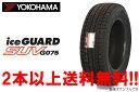 ヨコハマ アイスガードSUV G075スタッドレスタイヤ195/80R15 96QYOKOHAMA ice GUARD