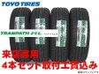 トーヨー トランパスML 205/65R15 94H 4本セット来店用 取付工賃込み!!