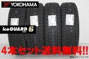 ☆ヨコハマ アイスガード6 iG60スタッドレスタイヤ165/70R13 79Q 4本セット