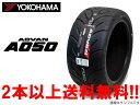 YOKOHAMA ヨコハマ アドバンA050モータースポーツ競技用 225/45R17 91W