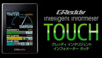 TRUST (トラスト)GReddyインテリジェント インフォメータータッチ  TOUCH Ver 1.08