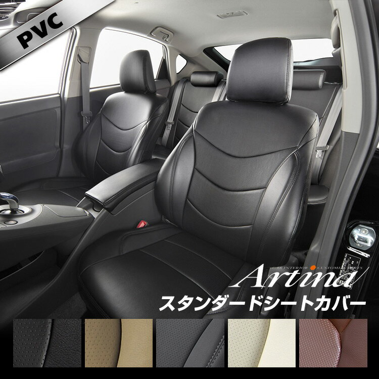 プリウス(30系) シートカバー [ アルティナ Artina ]シート・カバー 車 車用…...:carshopconnect:10005952
