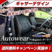 モビリオスパイク シートカバー Autowear[ オートウェア レガート ]シート・カバー