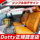 Audi/アウディA4 アバント シートカバー ダティ[ Dotty EURO-LUX ]シート・カバー 車 車用品 カー用品 内装パーツ カーシート 釣り ペット 防水
