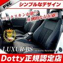 【特典付】 レガシィB4 Dotty シートカバー[LUXUR-BS]