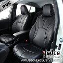 プリウス50系 Exclusive-LINE シートカバー [グレイス/GRACE] 車 車用品 カー用品 内装パーツ カーシート 釣り ペット 防水